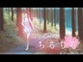 Download Lagu 【aki】 Chiru Chiru | ちるちる 【cover En Español】