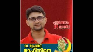 LDF Election  song 2016 Pattambi muhammed muhsin  JNU student Ldf Candidate Pattambi Palakkad kerala