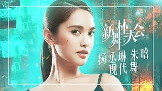 【舞蹈精选】杨丞琳 朱晗 《新舞林大会》第10期【东方卫视官方高清】