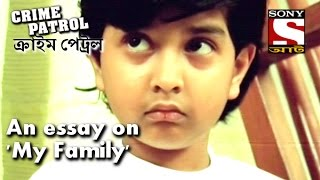 Crime Patrol - Crime Patrol - ক্রাইম প্যাট্রোল (Bengali) - Episode187 - An essay on 'My Family'