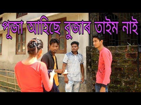 Xxx Mp4 টকা পইচাৰে শান্তি নহয় Durga Puja Special Video 2018 Funny Club Assam 3gp Sex