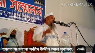 Maolana Farid Uddin Al Mubarak