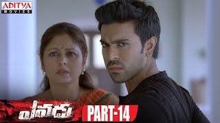 Yevadu Telugu Movie Part 14/14 - Ram Charan, Allu Arjun, Kajal Aggarwal,Shruti Haasan