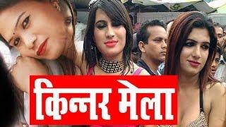 किन्नर मेला: Transgenders gathering in Gwalior