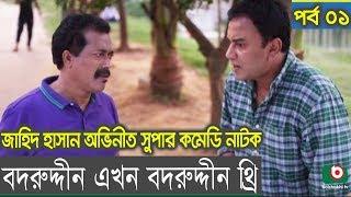 Bangla Comedy Natok | Bodruddin Ekhon Bodruddin Three EP 01 |  Zahid Hasan, Faruk Ahmed,  Badhon