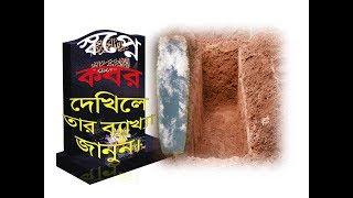 স্বপ্নে কবর দেখিলে তার ব্যাখ্যা জানুন | Shopner Bekkha | Shopner Tabir