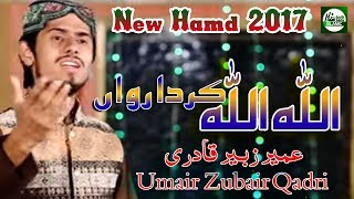 ALLAH ALLAH KARDA RAWAN - MUHAMMAD UMAIR ZUBAIR QADRI - OFFICIAL HD VIDEO - HI-TECH ISLAMIC