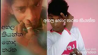 Maage wenna kiyala 2019  my voice record