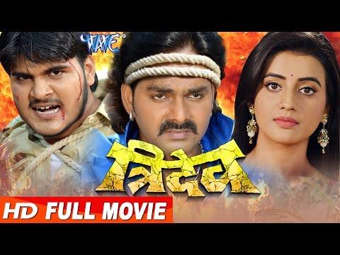 Xxx Mp4 TRIDEV Bhojpuri Full Movie Pawan Singh Akshara Singh Superhit Bhojpuri Full Film 2017 3gp Sex