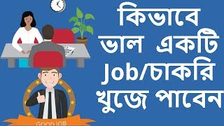 How to Find a Good jobs in bangladesh ।EraIT