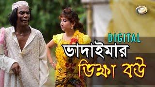 Joher Ali - Digital Vadaimar Vikkha Bou | ডিজিটাল ভাদাইমার ভিক্ষা বউ | Eid Exclusive