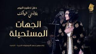 فنانه العرب أحلام - الجهات المستحيلة (حفل تدشين البوم يلازمني خيالك)