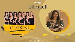 Episode 26 - Sabaa Banat Series | الحلقة السادسة والعشرون - السبع بنات