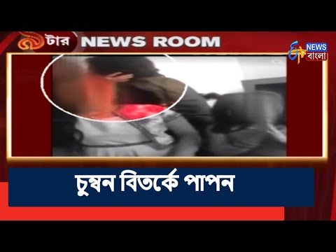Xxx Mp4 ৯ টার News Room Papon Lands In Trouble After Kissing A Minor Contestant 3gp Sex