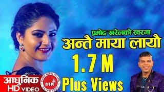 New Adhunik Song 2074 | Mero Sath Chhodi - Pramod Kharel Ft. Barsha Siwakoti & Bikram Budhathoki