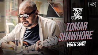 Shaheb Bibi Golaam | Tomar Shawhore Full Video Song | Anupam Roy | Anjan Dutt