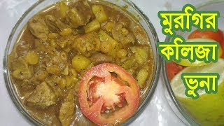মুরগির গিলা কলিজা ভুনা || kolija bhona curry bangali recipe