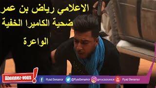 """رياض بن عمر مات بالخوف في الكاميرا الخفية """" الواعرة """""""