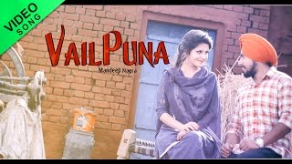 Vailpuna - Mandeep Nagra Feat. Tanvi Nagi | Full Video Song | Latest Punjabi Songs 2016