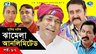 Jhamela Unlimited   Episode 87   Bangla Comedy Natok   Mosharrof Karim   Shamim Zaman   Badhon