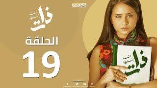 Episode19 - Bent Esmaha Zat | (الحلقة التاسعة عشر - مسلسل ذات ( بنت اسمها ذات