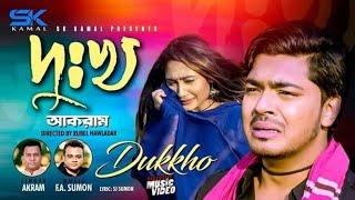 দুঃখ | Dukho | FA Sumon Ft Akram | Shaym,Momi & Imran | Official Song | Bangla NewSong 2019|Sk Kamal
