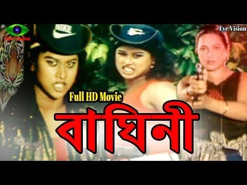 Xxx Mp4 Bangla Movie Baghini বাঘিনী Moyuri Alekjander Bo Shahnaz 3gp Sex