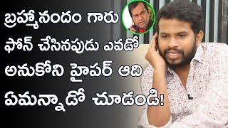 Hyper Aadi Funny Conversation With Comedian Brahmanandam - Hyper Aadi Interview | Friday Poster