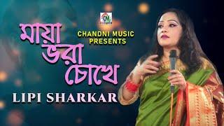 Lipi Sarkar - Maya Vora Chokhe - Bichched Gaan - Chandni Music
