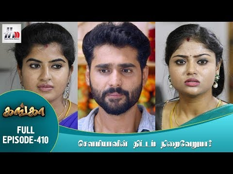 Xxx Mp4 Ganga Tamil Serial Episode 410 5 May 2018 Ganga Latest Serial Home Movie Makers 3gp Sex