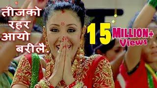 Teej Ko Rahar (Re-Make) | Manju Thapa Ft. Karishma Manandhar | Full Official Video