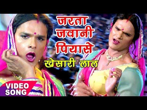 Xxx Mp4 Khesari Lal सुपरहिट लवन्डा डांस 2017 जरता जवानी पियासे Superhit Bhojpuri Songs 2017 3gp Sex