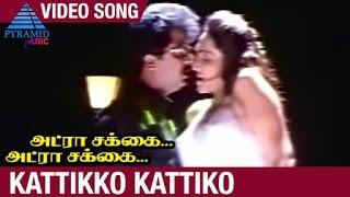 Adra Sakkai Adra Sakkai Tamil Movie Songs | Kattikko Kattiko Video Song | Pandiarajan | Sangeetha