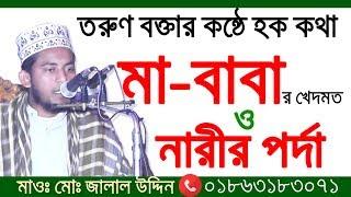 Bangla Waz মা বাবার খেদমত এবং নারীর পর্দা Ma Babar Khedmot and Narir Porda by Maulana Jalal Uddin
