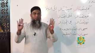 Learn Arabic  Lecture -07 _2014  [FULL HD] Arabic Grammar for Understanding the Quran