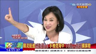 2018.11.15大政治大爆卦完整版 嘜走?嘸走?陳其邁造勢場子 邱議瑩說了啥?