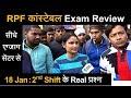 Download Video Download Railway RPF Constable Exam Questions 2nd Shift 18 January 2019 Review | Sarkari Job News 3GP MP4 FLV