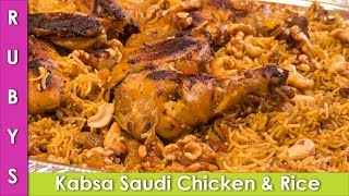 Kabsa Rice with Chicken Arabic Saudi Recipe in Urdu Hindi - RKK