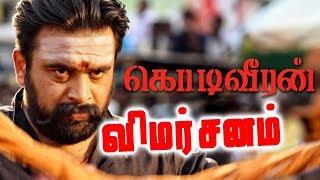 Kodi Veeran Movie Review & Rating | Sasikumar | Mahima | Sanusha | Vidharth