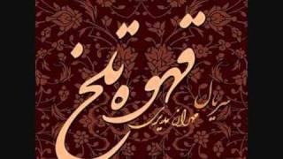امشب شب مهتابه مهران مديري قهوه تلخ Mehran Modiri Emshab Shabe Mahtabeh