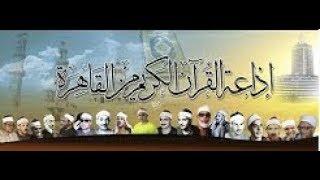 إذاعة القرأن الكريم مباشر من القاهرة