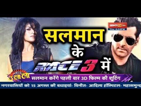 Xxx Mp4 Salman Khan Finals In Race 3 Ulala 3gp Sex