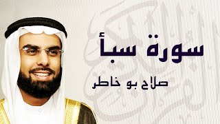 القرآن الكريم بصوت الشيخ صلاح بوخاطر لسورة سبأ