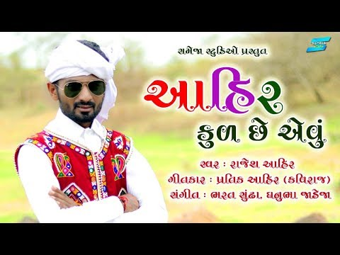 Xxx Mp4 Ahir Kud Chhe Evu આહિર કુળ છે એવું Rajesh Ahir New Gujarati Song 2018 3gp Sex