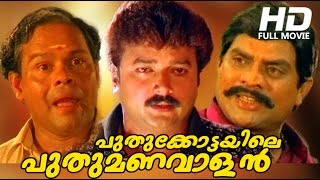 Malayalam Full Movie | Puthukottayile Puthumanavalan [ Full HD ]  | Comedy Movie