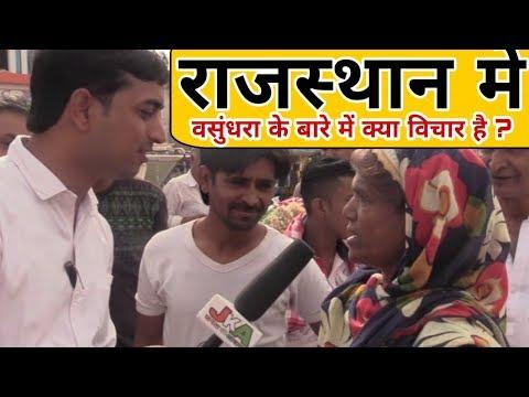 Xxx Mp4 राजस्थान वसुंधरा के बारे में क्या विचार है What Is The Idea About Vasundhara Nagaur Rajsthan C M 3gp Sex