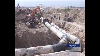 Iran Heavy Water pipeline under construction 70% progress, North of Sistan & Baluchestan لوله كشي آب