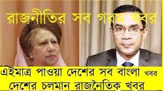 Jamuna TV Live News Bangla, 10 April 2018,(Bangla Sangbad Online)Bangladesh News,Bd Live News