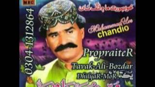 Urs Chandio Old Songs Hi Yaar Jo Rumal Aa Tavak Ali Bozdar