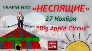 Неспящие 11.27.18 Big Apple Circus